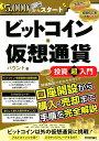 ビットコイン・仮想通貨投資超入門 月5,000円からスタート [ バウンド ]