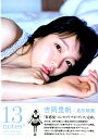 13 notes♯吉岡里帆コンセプトフォトブック (TOKYO NEWS MOOK) [ 岡本武志 ]