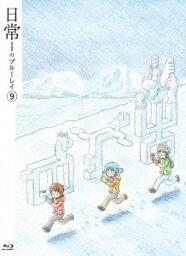 日常のブルーレイ 第9巻
