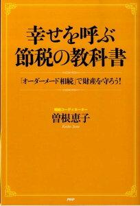 【送料無料】幸せを呼ぶ節税の教科書