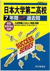 東京成徳大学深谷高等学校(28年度用) 声教の高校過去問シリーズ (5年間スーパー過去問S28)