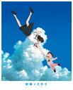 「未来のミライ」スペシャル・エディション【Blu-ray】 [ 上白石萌歌 ]