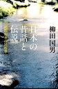 日本の昔話と伝説 民間伝承の民俗学 [ 柳田国男 ]