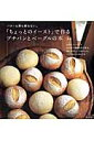 【楽天ブックスならいつでも送料無料】「ちょっとのイースト」で作るプチパンとベーグルの本 [ ...