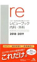 CBT・医師国家試験のためのレビューブック 内科・外科 2018-2019