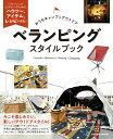 おうちキャンプ&アウトドア ベランピングスタイルブック (タツミムック)