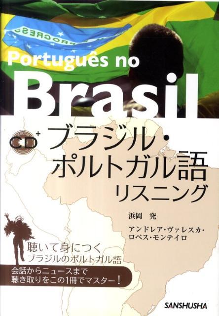 三修社『ブラジル・ポルトガル語リスニング』