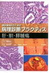 癌診療指針のための病理診断プラクティス 肝・胆・膵腫瘍 [ 青笹克之 ]