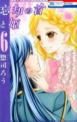 忘却の首と姫(6)