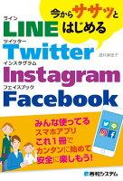 今からササッとはじめるLINE/Twitter/Instagram/Facebo