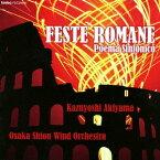交響詩「ローマの祭り」 [ 秋山和慶 オオサカ・シオン・ウインド・オーケストラ ]