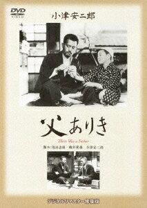 【楽天ブックスならいつでも送料無料】あの頃映画 松竹DVDコレクション 40's Collection::父あ...