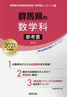 群馬県の数学科参考書(2021年度版)