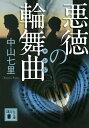 悪徳の輪舞曲 (講談社文庫) [ 中山 七里 ]