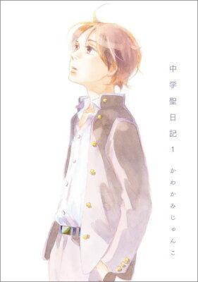 中学聖日記(1) (フィールコミックス swing) [ かわかみじゅんこ ]