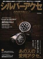 【謝恩価格本】シルバーアクセスタイルマガジン vol.29