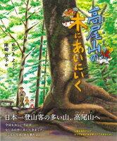 【バーゲン本】高尾山の木にあいにいく