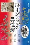 歴史のなかの異性装 (アジア遊学 210) [ 服藤早苗 ]
