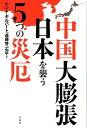 中国大膨張日本を襲う5つの災厄 [ ケント・ギルバート ]