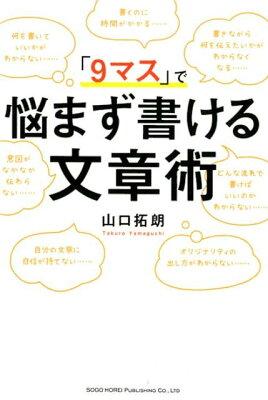 「9マス」で 悩まず書ける文章術  山口 拓朗