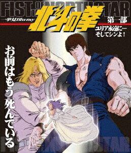 北斗の拳一挙見Blu-ray 第一部 ユリア永遠に・・・・そしてシンよ!【Blu-ray】画像