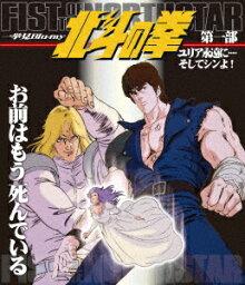北斗の拳一挙見Blu-ray 第一部 ユリア永遠に・・・・そしてシンよ!