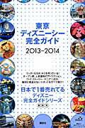 【送料無料】東京ディズニーシー完全ガイド(2013-2014)