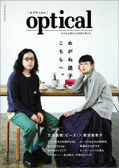 【楽天ブックスならいつでも送料無料】optical(ISSUE.#01)
