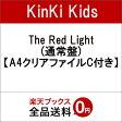 【先着特典】The Red Light (通常盤) (A4クリアファイルC付き) [ KinKi Kids ]