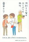 沢村さん家の久しぶりの旅行 [ 益田 ミリ ]