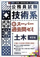 公務員試験 技術系 新スーパー過去問ゼミ 土木[補習編]