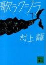 歌うクジラ(下) (講談社文庫) [ 村上 龍 ]