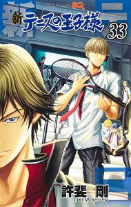 新テニスの王子様(33)
