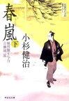 春嵐(下) 風烈廻り与力・青柳剣一郎19 (祥伝社文庫) [ 小杉健治 ]