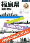 福島県道路地図6版 (県別マップル)