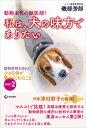 動物本位の獣医師!私は、犬の味方でありたい 動物病院を訪れた小さな命が教えてくれたことPART2 [ 磯部芳郎 ]