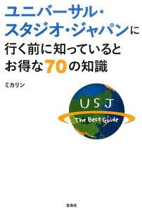 ユニバーサル・スタジオ・ジャパンに行く前に知っているとお得な70の知識 [ ミカリン ]