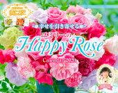 幸せを引き寄せるユミリーのHappy Rose Calendar