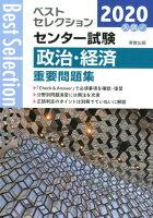 ベストセレクションセンター試験政治・経済重要問題集(2020年入試)