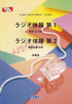 ラジオ体操第1ラジオ体操第2 伴奏譜 (FAIRY PIANO PIECE)
