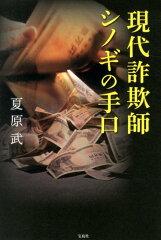 【送料無料】現代詐欺師シノギの手口 [ 夏原武 ]