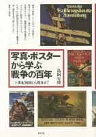 【バーゲン本】写真・ポスターから学ぶ戦争の百年
