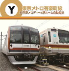 東京メトロ有楽町線 駅発車メロディー&駅ホーム自動放送 [ (BGM) ]