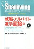 Shadowing日本語を話そう!