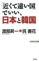 【楽天ブックスならいつでも送料無料】「近くて遠い国」でいい、日本と韓国 [ 渡部昇一 ]