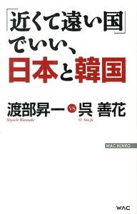 【送料無料】「近くて遠い国」でいい、日本と韓国 [ 渡部昇一 ]