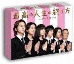 最高の人生の終り方〜エンディングプランナー〜 Blu-ray BOX【Blu-ray】