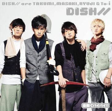 変顔でバイバイ!! (初回限定盤B CD+DVD) [ DISH// ]