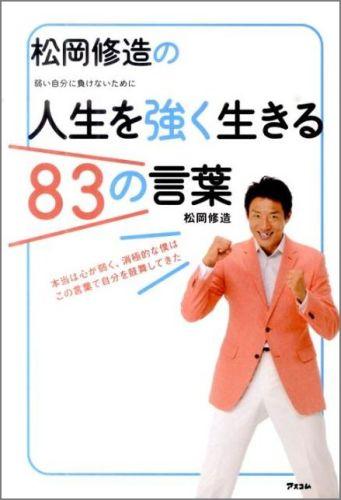 「松岡修造の人生を強く生きる83の言葉」の表紙