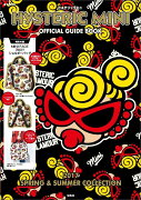 HYSTERIC MINI OFFICIAL GUIDE BOOK 2017 SPRING & SUMMER COLLECTION